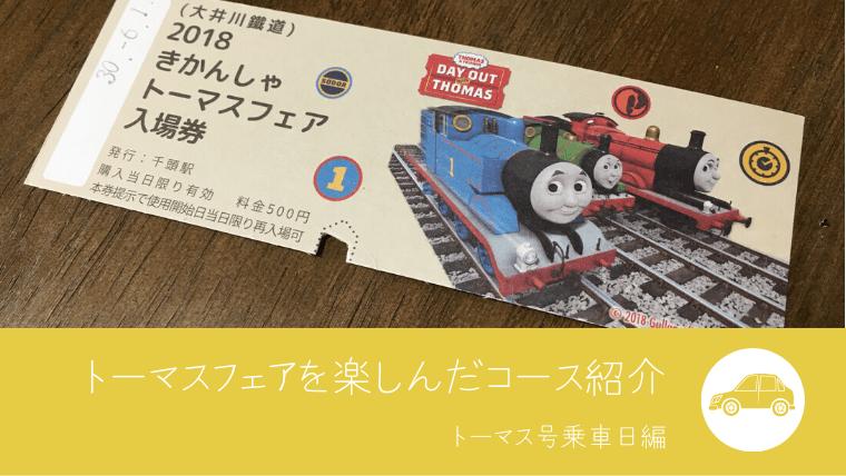 大井川 鉄道 トーマス 2020