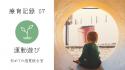 【07】療育記録 運動あそび~初めて感覚統合療法室で遊んだ記録~